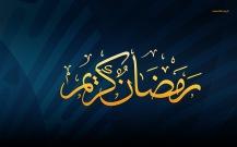 Ramadan-wall-paper